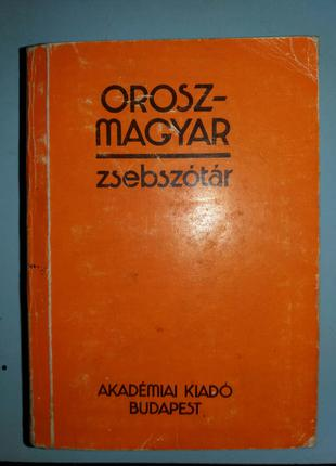 Сабо М. Русско-венгерский карманный словарь.