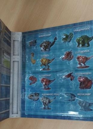 Альбом для коллекции Динозавры