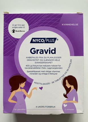 🇳🇴Витамины для беременных Nycoplus Норвегия