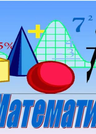 Решение задач по математике (по школьной программе)