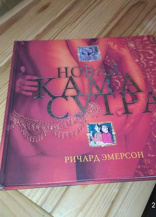 """Книга """"Новая Кама Сутра"""""""