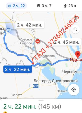 Как выехать из Одессы в Тирасполь Кишинев через границу на такси