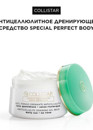 Collistar антицеллюлитное дренирующее средство special perfect...