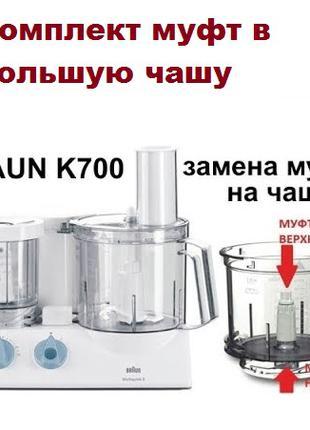Комплект муфты для чаши комбайна Braun К700, 600, FX3030 3202