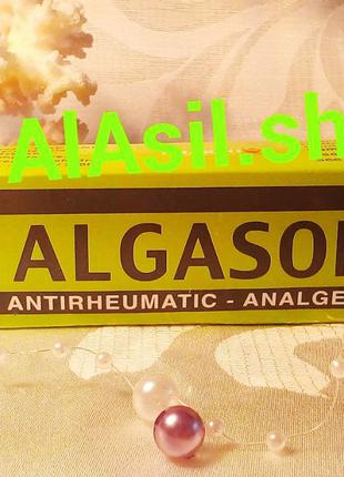 Algason Massage Cream