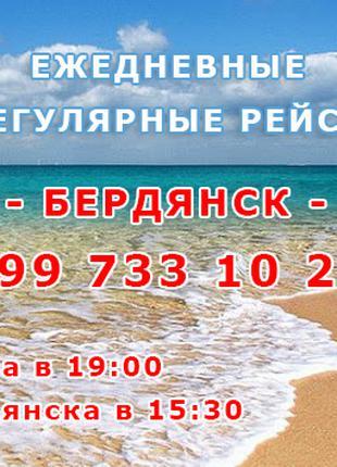 Ежедневные автобусные рейсы Киев-Днепр-Запорожье-Бердянск