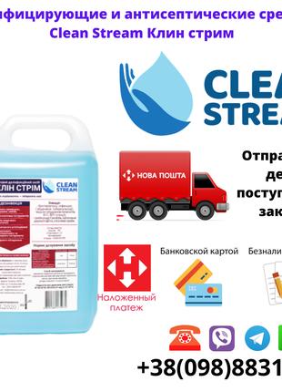 Клин Стрим Clean Stream антисептик для рук жидкая форма 5 литр По