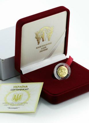 "Золотая монета знака зодиака ""Козерог"""