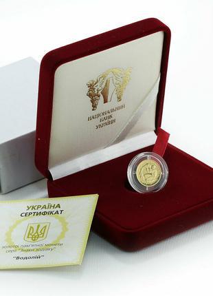 "Золотая монета знака зодиака ""Водолей"""
