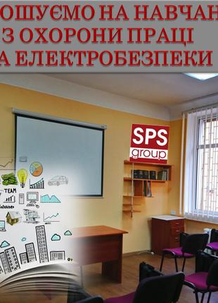 Навчання з охорони праці та електробезпеки