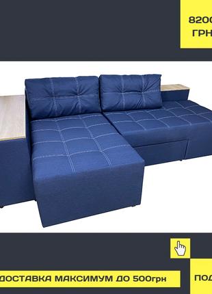 Угловой диван Домино ИМИ