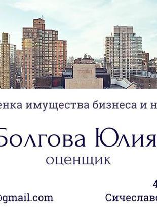 Оценка имущества, бизнеса и недвижимости