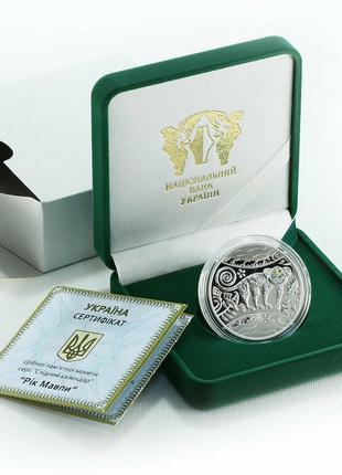 "Серебряная монета ""Год обезьяны"""