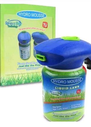 Жидкий газон Hydro Mousse Распылитель для гидропосева газона