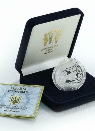 """Серебряная монета """"Год Быка"""""""