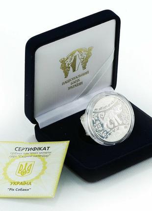 """Подарочная серебряная монета """"Год Собаки"""""""