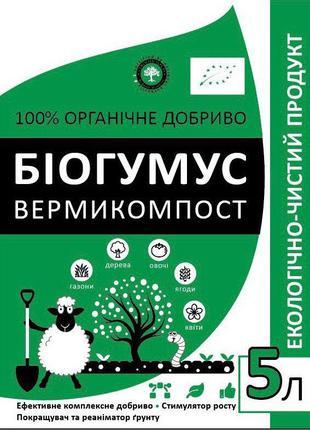 Біогумус ( Вермикомпост) оптом. Сертифікована органіка від виробн