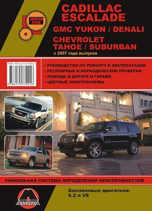 Cadillaс Escalade / GMC Yukon / Chevrolet Tahoe. Руководство