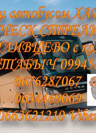Харьков Геническ автобус Хоттабыч