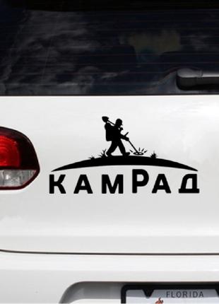 """Наклейка на автомобиль """"Камрад"""""""