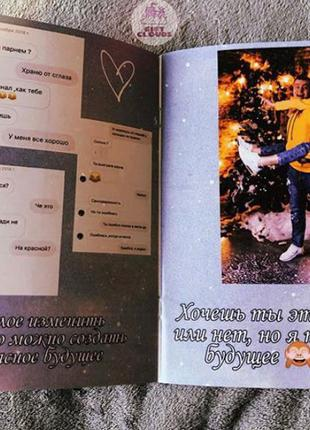 Книжечка из Ваших фотографий и переписок 390 грн