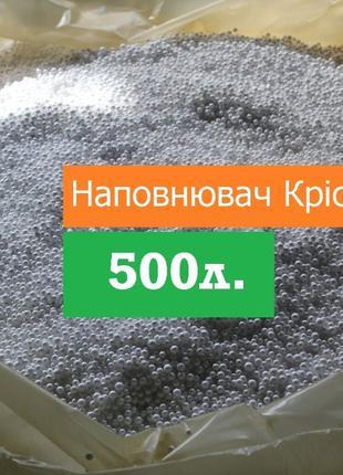 500л. Наполнитель Мяча Кресла Груши 3-5(мм) Гранула Пенопласта