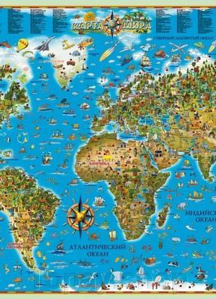 Карта мира для детей (на картоне ламинированная)