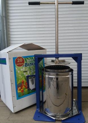 Пресс для сока Вилен 20 литров-Гарантия 2 года
