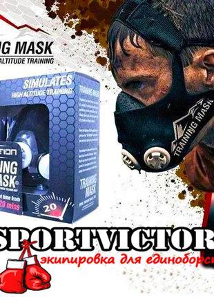 Тренировочныя маска Training Mask (кислородная маска)