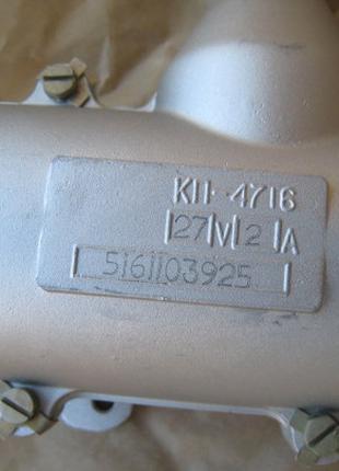 Катушка пусковая КП-4716