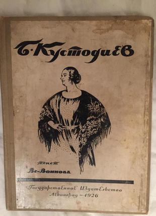 Б.М.Кустодиев.Текст Вс.Воинов