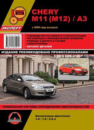 Chery M11 / M12 / А3. Руководство по ремонту и эксплуатации Книга