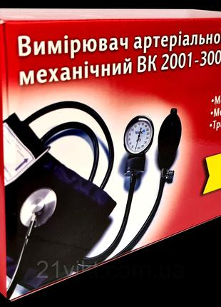 Механический тонометр ВК 2001-3001