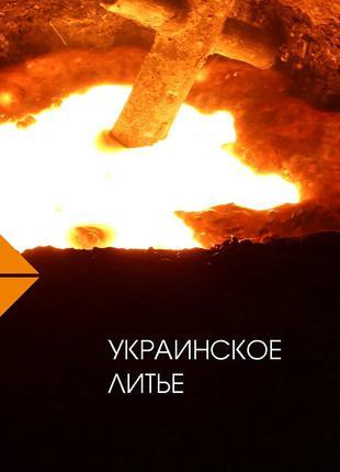 Украинское литье металла Европейского качества