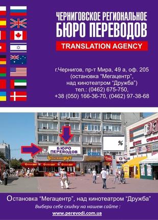 Официальный перевод с нотариальным заверением