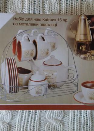 Керамический чайный набор Квітник сервиз на подставке керамика