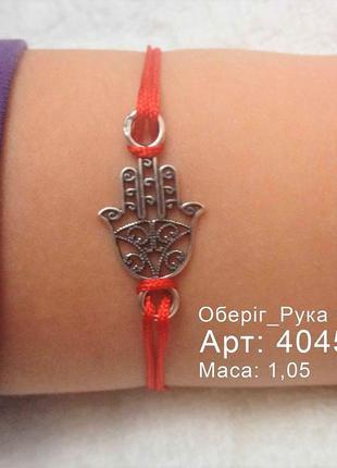 Красная нить серебряная браслет оберег рука фатимы 4045