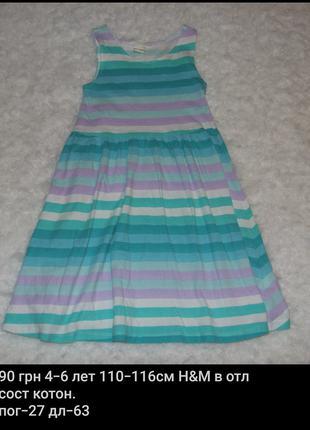 платье сарафан 5 - 6 лет девочке  котон