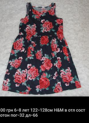 платье котон сарафан девочке 6 - 8 лет