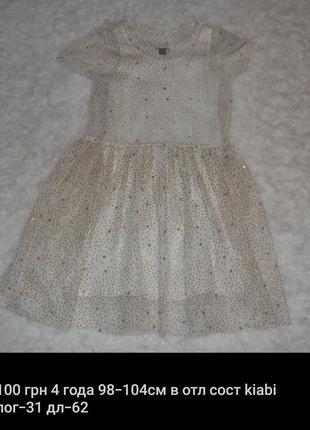 платье девочке 4 года