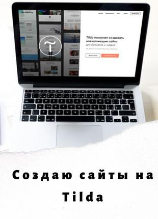 Создаю сайты на Tilda