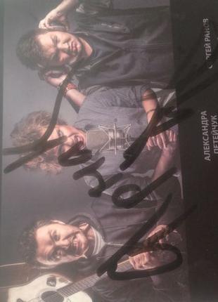 Диск со вторым альбомом Александра Ярмака! С автографом артиста!