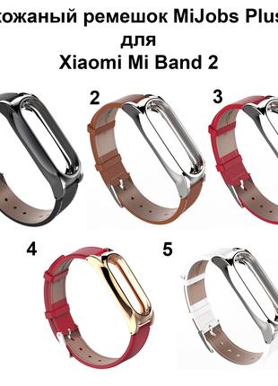 Кожаный ремешок браслет MiJobs Plus для Xiaomi Mi Band 2