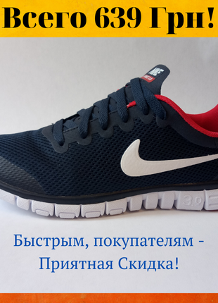 Мужские Кроссовки Nike FREE 3.0 41-44 Качество Скидка 40%