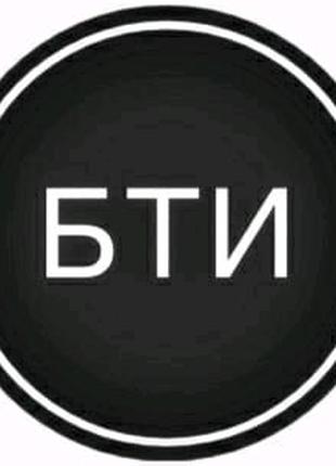 Приватне БТІ м.Кременчук