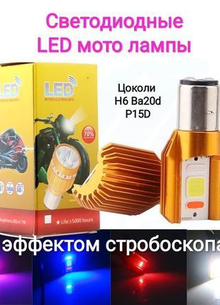 Светодиодная мото LED лампа стробоскоп мопед мотоцикл скутер л...