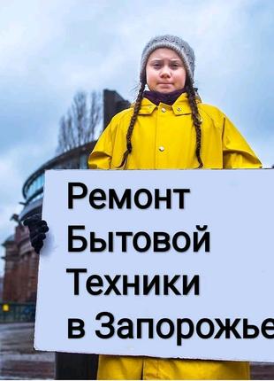 Ремонт телевизоров Ремонт холодильников