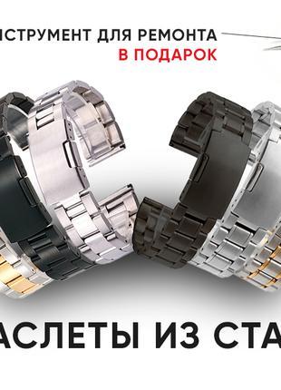 Стальной браслет ремешок для часов (22мм) + ПОДАРОК