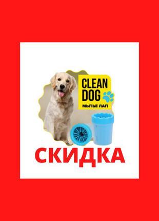 ЛАПОМОЙКА, Стакан для мытья лап собакам и кошкам