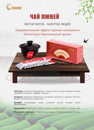 """Чай """"Лювэй"""" с Кордицепсом Fohow (Феникс)"""